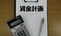 写真:資金計画