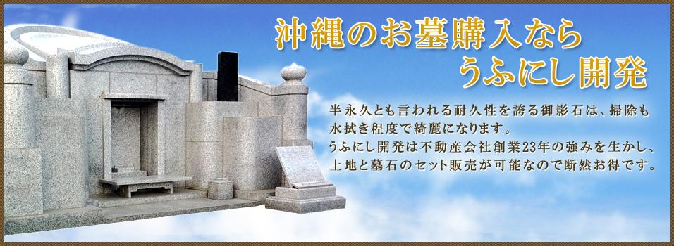 沖縄のお墓購入ならうふにし開発